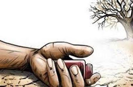 चुनाव की सरगर्मियों के बीच कर्ज मे डूबे किसान ने कीटनाशक दवा पीकर की खुदखुशी