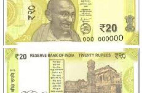 RBI जल्द ही जारी करेगा 20 रुपये का नया नोट