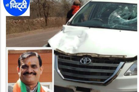 बड़ी खबर- मुरैना के विष्णुदत्त बी डी शर्मा खजुराहो प्रचार के दौरान सड़क हादसे मे वाल वाल बचे , कई जगहा आई चोटे