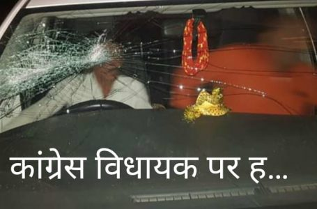 मध्यप्रदेश –  बदमाशों ने किया कांग्रेस विधायक पर हमला वाल वाल बचे विधायक।