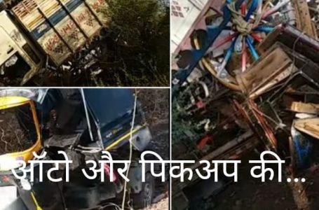दमोह – ऑटो और पिकअप मे भिंड़ंत चकनाचूर हुए वाहन,5 महिलाओ की मौत 4 महिला अस्पताल मे भर्ती ।