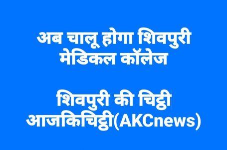 SHIVPURI NEWS : शिवपुरी के मेडीकल कॉलेज को मिली परमीशन, जल्द शुरू होंगे प्रवेश