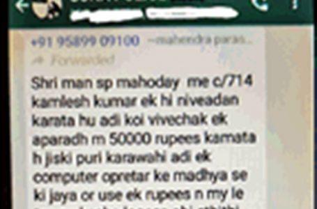 गुना- रिश्वत के बंटवारे को लेकर सिपाही ने डाला एसपी को मैसेज  लिखा विवेचक  50 हजार रुपए कमाता लेकिन हमे कुछ नहीं देता