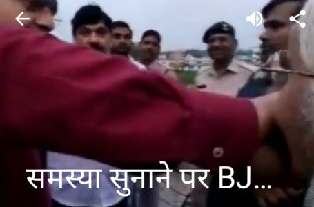 भाजपा विधायक ने  समस्या सुनने दौरान महिला के मुंह पर रखा हाथ, आग बबूला हुई महिला ने विधायक को सुनाई खरी-खोटी