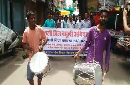 मध्यप्रदेश मे बकाया बिजली  बिल जमा कर दें, वरना बैंड-बाजे के साथ घर पहुंच जाएगी बिजली कंपनी