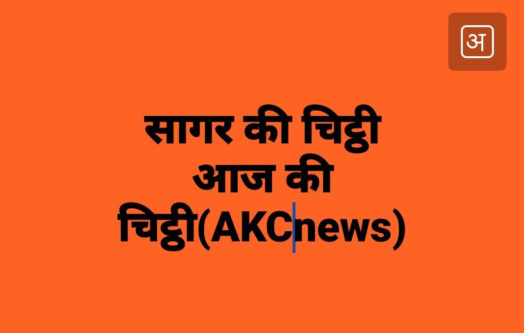 सागर न्यूज़, SAGAR NEWS, SAGAR Ki chitthi
