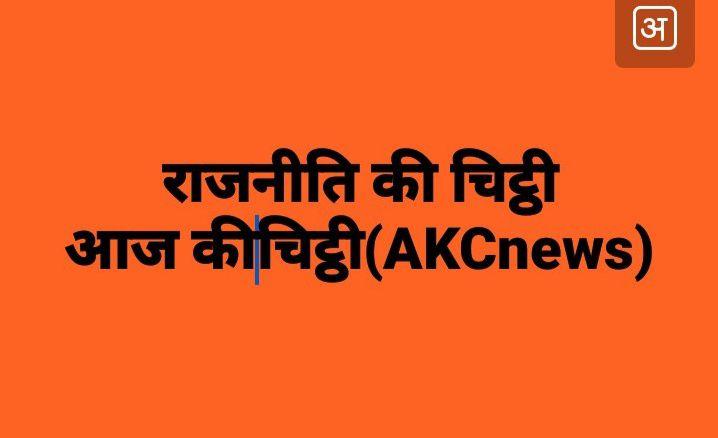 Rajniti ki chitthi, aajkichitthi (AKCnews)