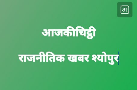 श्योपुर : श्योपुर विधायक का भाजपा पर बढ़ा आरोप, बोले भाजपा दे रही 50 करोड़ का ओफर